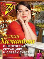 7 Dnej Magazine [Russia] (29 February 2016)