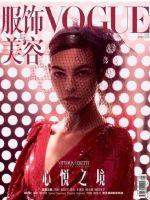 Vogue Magazine [China] (March 2019)