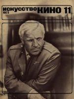 Iskusstvo Kino Magazine [Soviet Union] (November 1972)