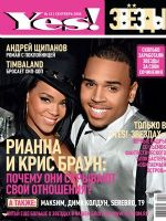 Yes! Zvezdy Magazine [Russia] (September 2008)