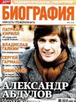 Darya_Biografia Magazine [Russia] (1 December 2016)