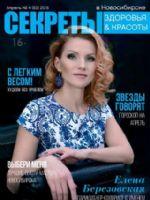 Sekrety Zdorovya y Krasoty Magazine [Russia] (April 2016)