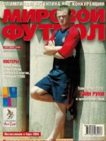World Soccer Magazine [Russia] (September 2004)