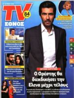 TV Ethnos Magazine [Greece] (5 May 2019)