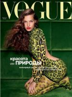 Vogue Magazine [Russia] (August 2018)