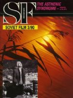 Soviet Film Magazine [United States] (March 1990)