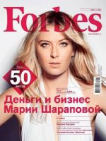 Forbes Magazine [Russia] (August 2013)