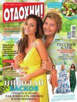 Otdohni Magazine [Russia] (11 June 2015)