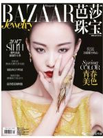 Harper's Bazaar Jewellery Magazine [China] (April 2017)