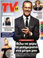 TV Ethnos Magazine [Greece] (17 March 2019)
