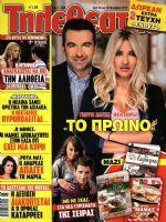 Tiletheatis Magazine [Greece] (14 November 2015)
