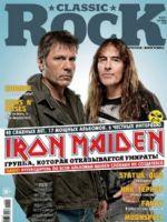 Classic Rock Magazine [Russia] (September 2015)
