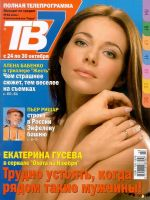 OTHER Magazine [Russia] (October 2006)