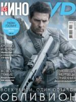 Total DVD Magazine [Russia] (April 2013)