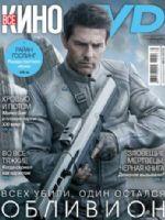 Total DVD Magazine [Russia] (April 2013)