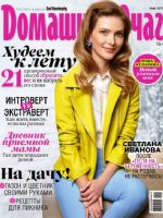 Good Housekeeping Magazine [Russia] (May 2017)