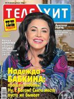 Telexit Magazine [Russia] (25 February 2013)