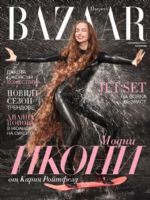 Harper's Bazaar Magazine [Bulgaria] (September 2015)