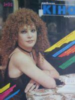 Novyny Kinoekranu Magazine [Soviet Union] (January 1991)
