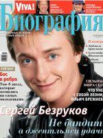 Viva! Biography Magazine [Ukraine] (November 2012)