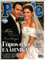 People Magazine [Greece] (14 October 2018)