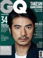 GQ Magazine [Thailand] (July 2015)