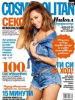 Cosmopolitan Magazine [Bulgaria] (September 2014)