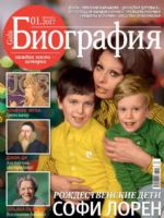 Biography Magazine [Russia] (1 January 2017)