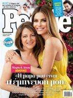 People Magazine [Greece] (14 May 2017)