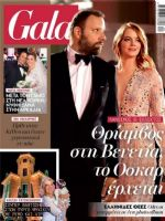 Gala Magazine [Greece] (9 September 2018)