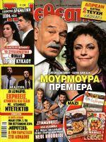 Tiletheatis Magazine [Greece] (19 September 2015)