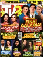 TV 24 Magazine [Greece] (12 October 2019)