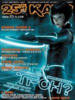 25 Kadr Magazine [Russia] (December 2010)