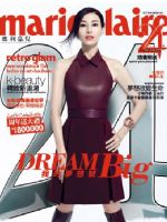 Marie Claire Magazine [Hong Kong] (October 2014)
