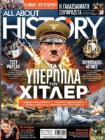 All About History Magazine [Greece] (March 2020)
