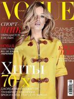 Vogue Magazine [Ukraine] (May 2015)