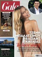 Gala Magazine [Greece] (14 April 2019)