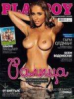 Playboy Magazine [Bulgaria] (August 2014)