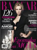 Harper's Bazaar Magazine [Bulgaria] (November 2011)