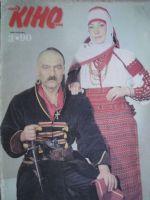 Novyny Kinoekranu Magazine [Soviet Union] (March 1990)