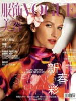 Vogue Magazine [China] (March 2015)