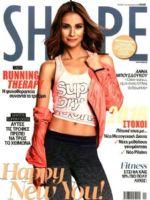 Shape Magazine [Greece] (January 2016)