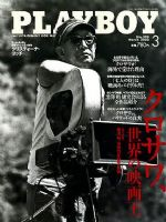 Playboy Magazine [Japan] (March 2008)