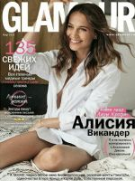 Glamour Magazine [Russia] (March 2018)