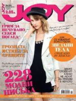 Joy Magazine [Bulgaria] (May 2016)