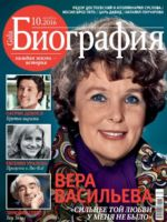 Biography Magazine [Russia] (October 2016)