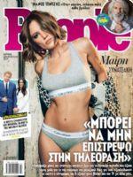 People Magazine [Greece] (3 December 2017)