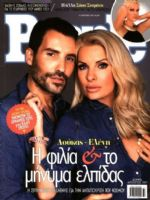 People Magazine [Greece] (13 August 2017)