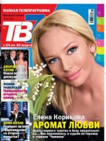 TB7 Magazine [Russia] (24 March 2006)