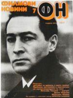 FN Filmovy Noviny Magazine [Bulgaria] (July 1977)